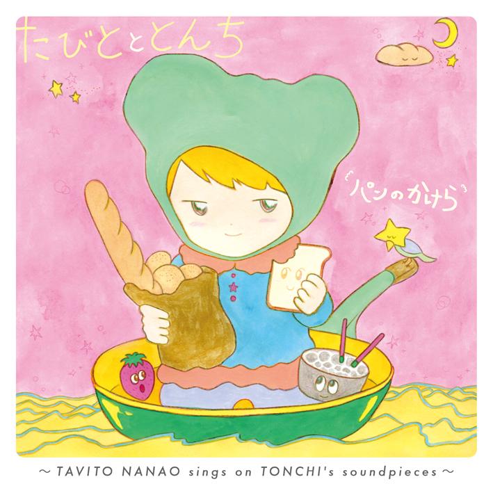 http://tavito.net/blog/images/tavitototonchi_omote_WEB.jpg