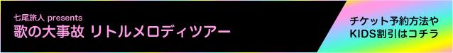 banner_tour02.jpg