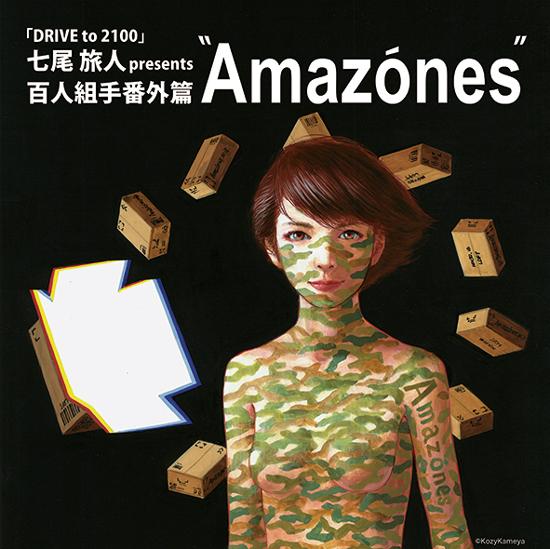 AmazonesA2poster.jpg